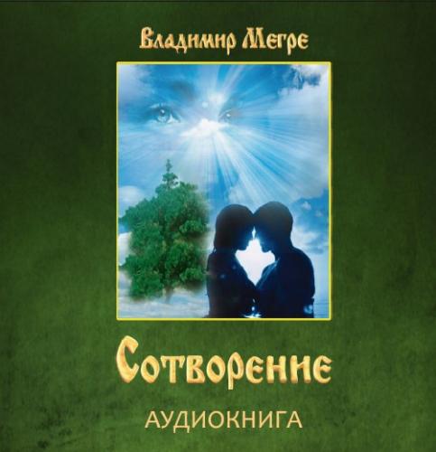 Анастасия, книга 1 (1 CD; Hörbuch) MP3