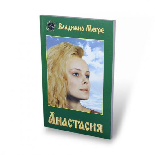 Анастасия, мягкий переплёт 1