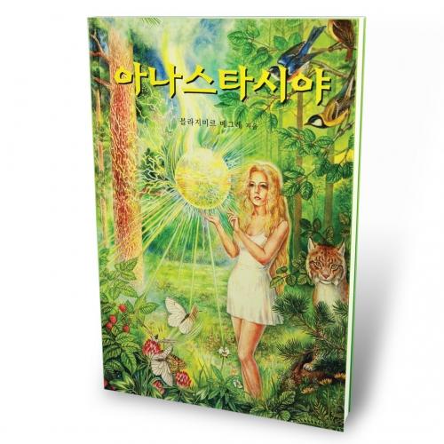 Anastasia, Book 1
