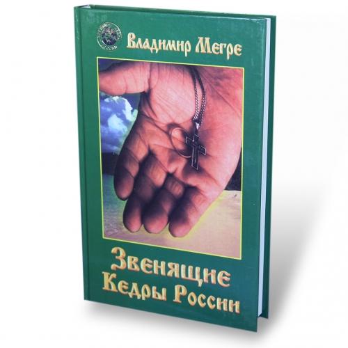 Звенящие кедры России, твёрдый переплёт 2