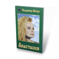 Anastasija, mjagkij pereplët 1
