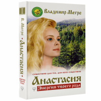 Anastasija. Energiya tvoego roda. Tvjordyj perepljot 1